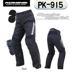 【KOMINE】PK-915 《5XLB》 ライディングウインターパンツ-マーキュリー MERCURY 秋冬用 冬用 ウインター 防寒 コミネ|cycle-world