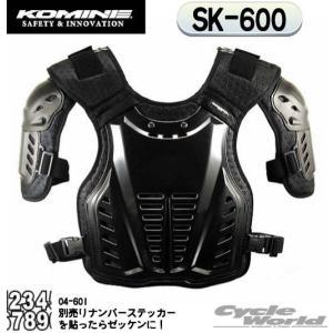 【KOMINE】SK-600 チェストガード 《S/Kids Ladies》 キッズ用 レディース用 子供 女性 脊髄 肩 胸 ボディ プロテクター ゼッケン バイク用品 コミネ cycle-world