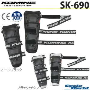 〔コミネ〕SK-690 CEフレックスニーガード《フリーサイズ》 膝 ヒザ プロテクター バイク用品 KOMINE|cycle-world