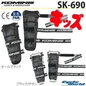 〔コミネ〕SK-690 CEフレックスニーガード《キッズサイズ》 膝 ヒザ プロテクター バイク用品 KOMINE|cycle-world