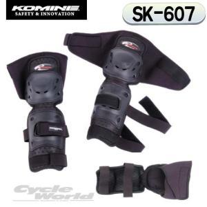 〔KOMINE〕 SK-607 エクストリームニーシンプロテクターショート ニーシンガード プロテクター 膝 ひざ バイク用品|cycle-world