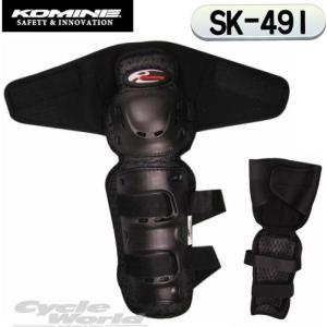 〔KOMINE〕 SK-491 エクストリームニーシンプロテクター ニーシンガード プロテクター 膝 コミネ バイク用品|cycle-world