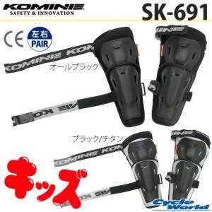 〔KOMINE〕SK-691 <キッズサイズ> CEフレックスエルボーガード  プロテクター 肘 ひじ コミネ バイク用品|cycle-world