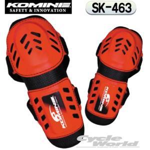 〔コミネ〕SK-463 《フリーサイズ》 オフエルボープロテクター<肘> エルボーガード 肘 プロテクター KOMINE バイク用品|cycle-world