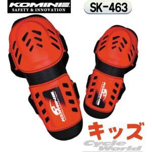 〔コミネ〕SK-463 《キッズサイズ》オフエルボープロテクター<肘> エルボーガード 肘 プロテクター KOMINE バイク用品|cycle-world
