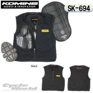 【KOMINE】SK-6955 CE ボディプロテクションライナーベスト プロテクター 胸 脊髄 背中 チェスト サイド コミネ|cycle-world
