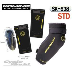 【KOMINE】SK-638 CE サポートニーシンガード スタンダード 膝 ひざ パッド プロテクター コミネ バイク用品|cycle-world