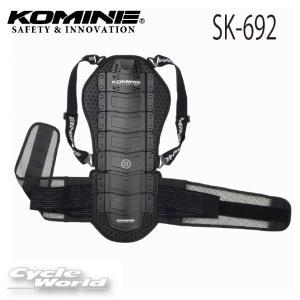 〔KOMINE〕SK-692 CEマルチバックプロテクター【M/L】 脊椎 背中 コミネ バイク用品|cycle-world
