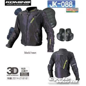 【KOMINE】JK-088 フルプロテクションメッシュジャケット Nスタイル メンズ ツーリング コミネ|cycle-world