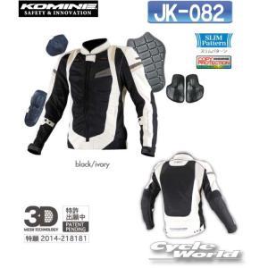 【KOMINE】JK-082 スリムフィットメッシュジャケット 3D コミネ|cycle-world