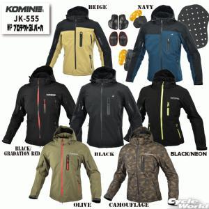 〔コミネ〕JK-555 WPプロテクション3L