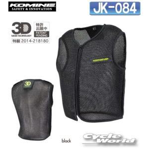 【KOMINE】JK-084 3Dエアメッシュインナーベスト コミネ バイク用品|cycle-world