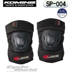 【KOMINE】SP-004 フレックスエルボーガード 左右セット プロテクター 肘 コミネ バイク用品|cycle-world