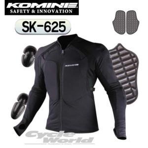 【KOMINE】SK-625 アーマードトップインナーウエア 吸汗 速乾 プロテクター 胸 肩 背中 脊髄 肘 上半身 チェスト コミネ|cycle-world