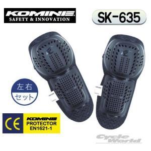 【KOMINE】コミネ SK-635 コミネCEプロテクター E/KSK-635 KOMINE CE Protector E/K 肘/膝兼用  肘 膝 プロテクター【バイク用品】|cycle-world