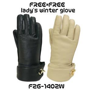 【FREE×FREE】F2G-1402W ウィンターシープスキングローブ羊革 冬グローブ 手袋 レディース 小さいサイズ 女性用 かわいい ハート 刺繍 freefree フリーフリー|cycle-world