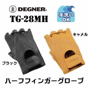 〔DEGNER〕 洗えるメッシュハーフレザーグローブ TG-28MH 牛革 本革 LEATHER 洗濯可能 手洗い 革手袋 デグナー バイク用品|cycle-world