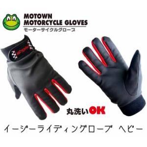《ネコポス対応》〔MOTOWN〕イージーライディングローブ ヘビー ERH04 フリース 丸洗い可能 洗濯可能 軍手 手袋 オートバイ モータウン|cycle-world
