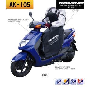 〔コミネ〕 AK-105 スクーターウォームエプロン 防寒 防風 保温 スクーター用 膝掛け バイク用品 KOMINE|cycle-world