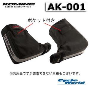 【KOMINE】AK-001 サーモライトハンドルウォーマー 冬用 ウインター小物 防風 防寒 保温 寒さ対策 ハンドルカバー コミネ|cycle-world