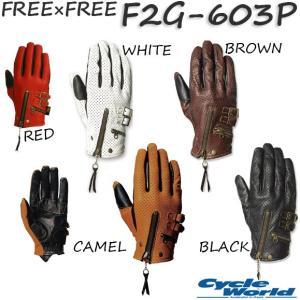 【FREE FREE】 F2G-603P パンチングレザーグローブ春夏用 レザーグローブ 牛革 フリーフリー フリービー  【バイク用品】|cycle-world