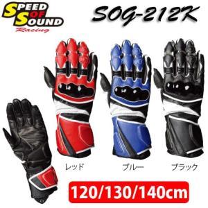 〔SPEED OF SOUND〕キッズレーシンググローブ SOG-212K 子供用 ジュニア スピードオブサウンド レース レザーグローブ|cycle-world