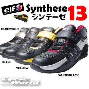 〔elf〕 シンテーゼ13 オートバイ用 ライディングシューズ 抗菌 防臭 バイク用 スニーカー 靴 エルフ SYNTHESE13|cycle-world