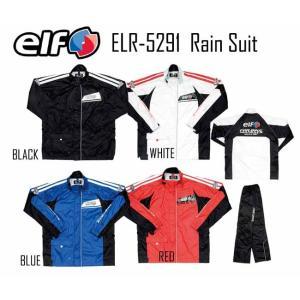 ELR-5291 Rain Suit スタイリッシュなデザインと機能に優れたelfのハイスペックレイ...