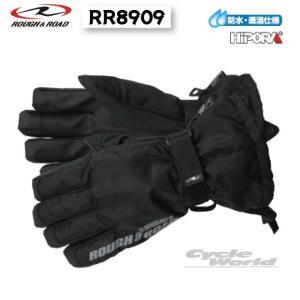 【ラフ&ロード】RR8909 オーバーグローブレイングローブ 防風 防水 【バイク用品】|cycle-world