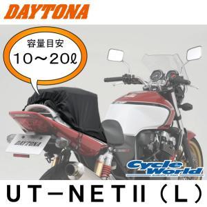 【DAYTONA】73257 UT-NET2 〔Lサイズ〕 ユーティリティネット2 デイトナ 荷物 バイク用品|cycle-world
