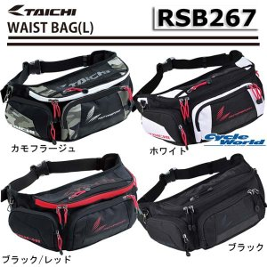 【RS TAICHI】RSB267 ウエストバッグ(L) 容量《5L》 ツーリング かばん カバン 鞄 バッグ RSタイチ アールエスタイチ|cycle-world