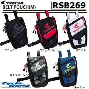 〔RSタイチ〕RSB269 ベルトポーチ(M) 《容量:1.5L》 ツーリング 小物入れ 鞄 バッグ ホルスター RSタイチ アールエスタイチ|cycle-world