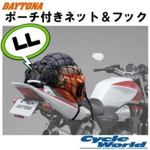 【DAYTONA】ポーチ付き ネット&フック 〔LLサイズ〕 荷物 ツーリング デイトナ 2L バイク用品 オートバイ|cycle-world