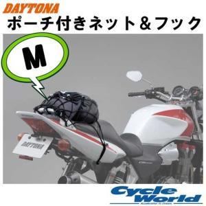 【DAYTONA】ポーチ付き ネット&フック 〔Mサイズ〕 荷物 ツーリング デイトナ バイク用品 ...