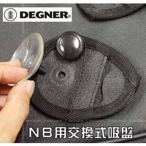 〔DEGNER〕 NBP-2 NB用交換式吸盤 リペアパーツ タンクバッグ アメリカン 国産アメリカン ハーレー かっこいい デグナー バイク用品 cycle-world