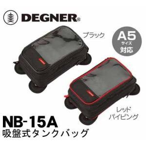 〔DEGNER〕 NB-15A 交換可能吸盤式タンクバッグ A5 ツーリングマップル収納可能 タンクバッグ かっこいい おしゃれ デグナー バイク用品|cycle-world