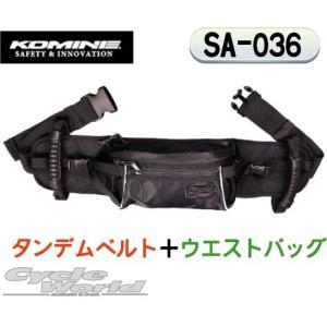 〔コミネ〕SA-036 タンデムウエストバッグ KOMINE ツーリング 二人乗り 反射 バイク用品|cycle-world