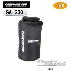 〔KOMINE〕SA-230 WP コンパクトドライバッグ10 <10リットル> 防水バッグ インナーバッグ ツーリング バッグインバッグ ウォータープルーフ コミネ|cycle-world