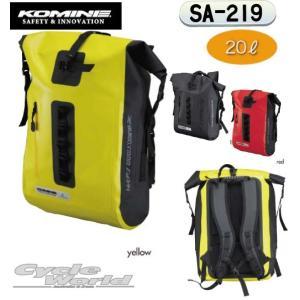 〔KOMINE〕SA-219 WPバックパック 防水バッグ ツーリングバッグ 梅雨対策 レインバッグ ウォータープルーフバッグ コミネ|cycle-world