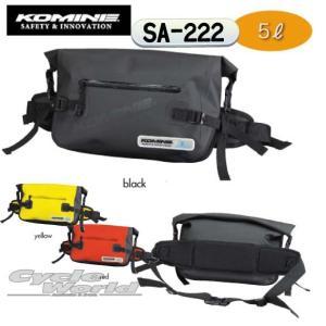 〔KOMINE〕SA-222 WPヒップバッグ 防水バッグ ツーリングバッグ 梅雨対策 レインバッグ ウォータープルーフバッグ ウエストバッグ コミネ|cycle-world