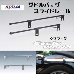 【KIJIMA】サドルバッグ スライドレール 《ブラック》 左右共通1本入り キジマ アメリカン  Harley‐Davidson サドルバッグサポート HD-08044/HD-08045|cycle-world