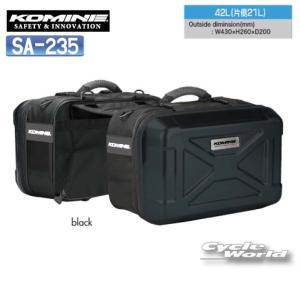 〔コミネ〕SA-235 ハードシェルツーリングサドルバッグ <容量:42リットル> 拡張機能無し ハードタイプ ツーリングバッグ KOMINE|cycle-world