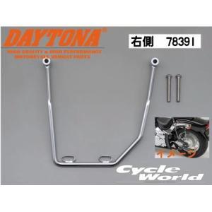 【DAYTONA】サドルバッグサポート《78391》※右・片側1個販売※ サドルバックサポート DS250/1100 クロームメッキ 車体右側用アメリカン サドルバッ|cycle-world