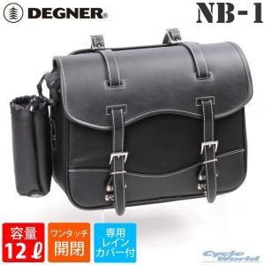 〔DEGNER〕 NB-1 ナイロンサドルバッグ 《容量:12L》 シングルサドルバッグ アメリカン デグナー バイク用品|cycle-world