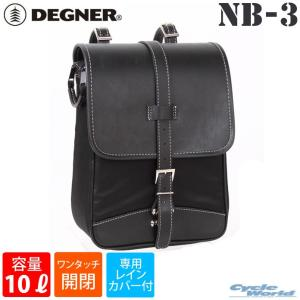 〔DEGNER〕 NB-3 ナイロンサドルバッグ 《容量:10L》 縦長 デグナー アメリカン バイク用品|cycle-world