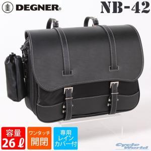 〔DEGNER〕 NB-42 アジャスターナイロンサドルバッグ 《容量:20〜26L》 デグナー バイク用品|cycle-world