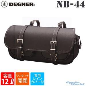 〔DEGNER〕 NB-44 マフラー側ナイロンサドルバッグ 《容量:12L》 デグナー バイク用品|cycle-world