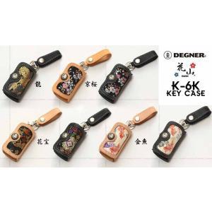 〔DEGNER〕 K-6K 花山 キーケース 革 レザー アメリカン 和風 和柄 日本 デグナー バイク用品 cycle-world