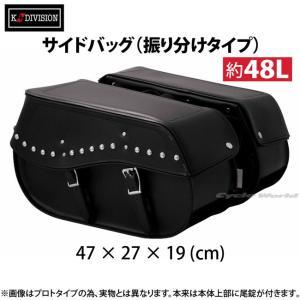 【K+DIVISION】サイドバッグ左右セット 〔容量48L〕 47×27×19 振り分けタイプ レインカバー付 ケープラスディビィジョン P044-0469 59005|cycle-world