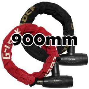 【G-LOCK】YGL900 スチールリンクロック 〔90センチ〕 防犯 盗難防止 鍵 かぎ カギ ロック セキュリティ コンパクト ジーロック 山城 バイク|cycle-world